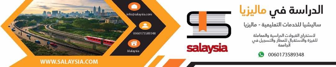ساليسيا للخدمات التعليمية