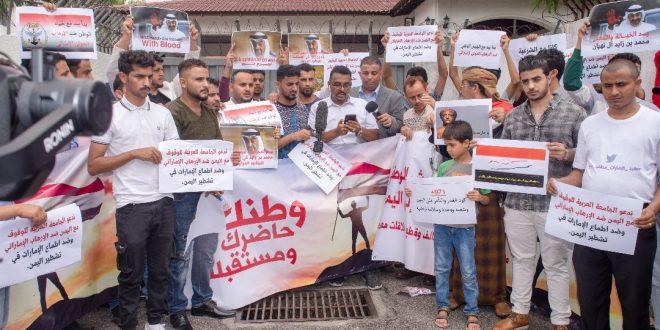 اليمنيون في ماليزيا يطالبون بمحاكمة محمد بن زايد كمجرم حرب وقادة الانتقالي كمعرقلين للتسوية