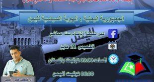 الجمهورية اليمنية: الهوية السياسية لليمن الكبير
