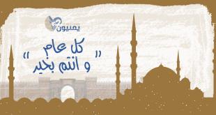 أسطورة العيد في بلاد السعيدة