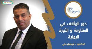 رئيس مركز يمنيون يحاضر في منتدى الفكر السياسي بالصين حول دور المثقف في المقاومة والثورة اليمنية
