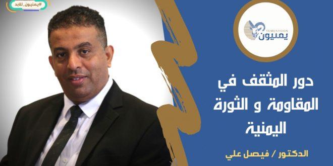 الدكتور فيصل علي