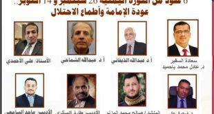 الجالية اليمنية في ماليزيا تحيي ذكرى الثورة اليمنية سبتمبر وأكتوبر
