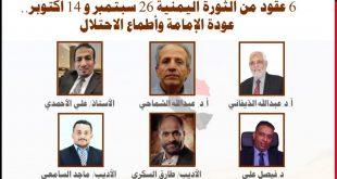 اليمنيون في ماليزيا يحيون ذكرى الثورة اليمنية سبتمبر وأكتوبر