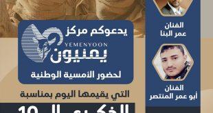 اليمنيون يحييون الذكرى الـ10 لثورة 11فبراير
