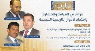 مركز يمنيون للدراسات يقيم ندوة: مارب.. قراءة في العراقة والحضارة وامتداد الأدوار التاريخية المجيدة