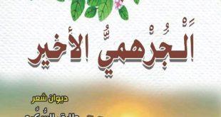 الجُرهُميُّ الأخير ديوان جديد للشاعر طارق السكري