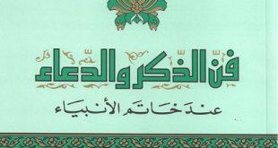 """الطير إلى الله بأجنحة الشوق طيافة في كتاب """" فن الذكر والدعاء عند خاتم الأنبياء"""" لمحمد الغزالي"""